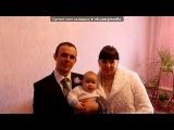 «Свадьба» под музыку David Bisbal - Cuidar Nuestro Amor(Три метра над уровнем моря). Picrolla